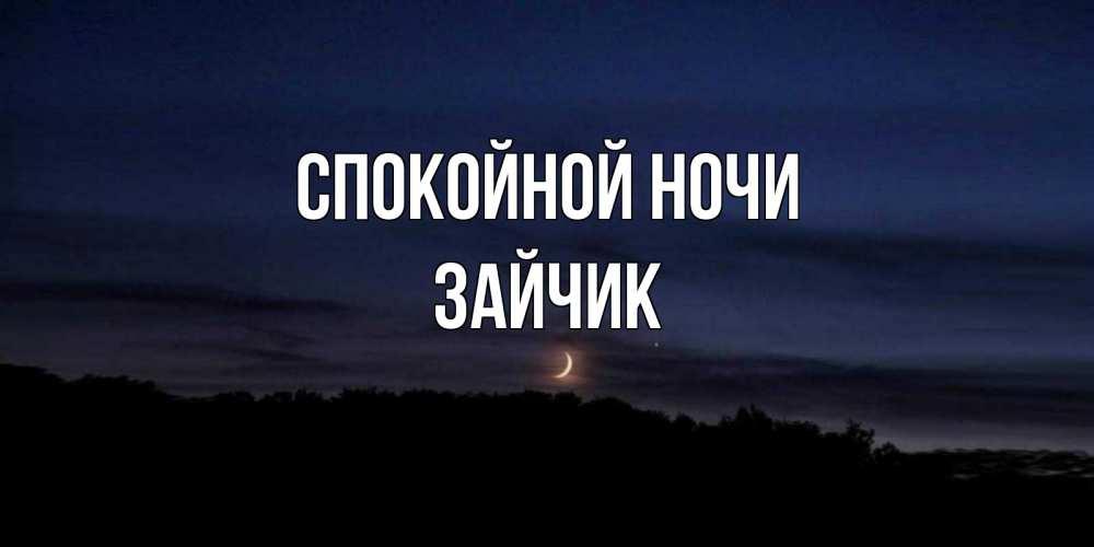 Картинка с надписью спокойной ночи зайчик мой