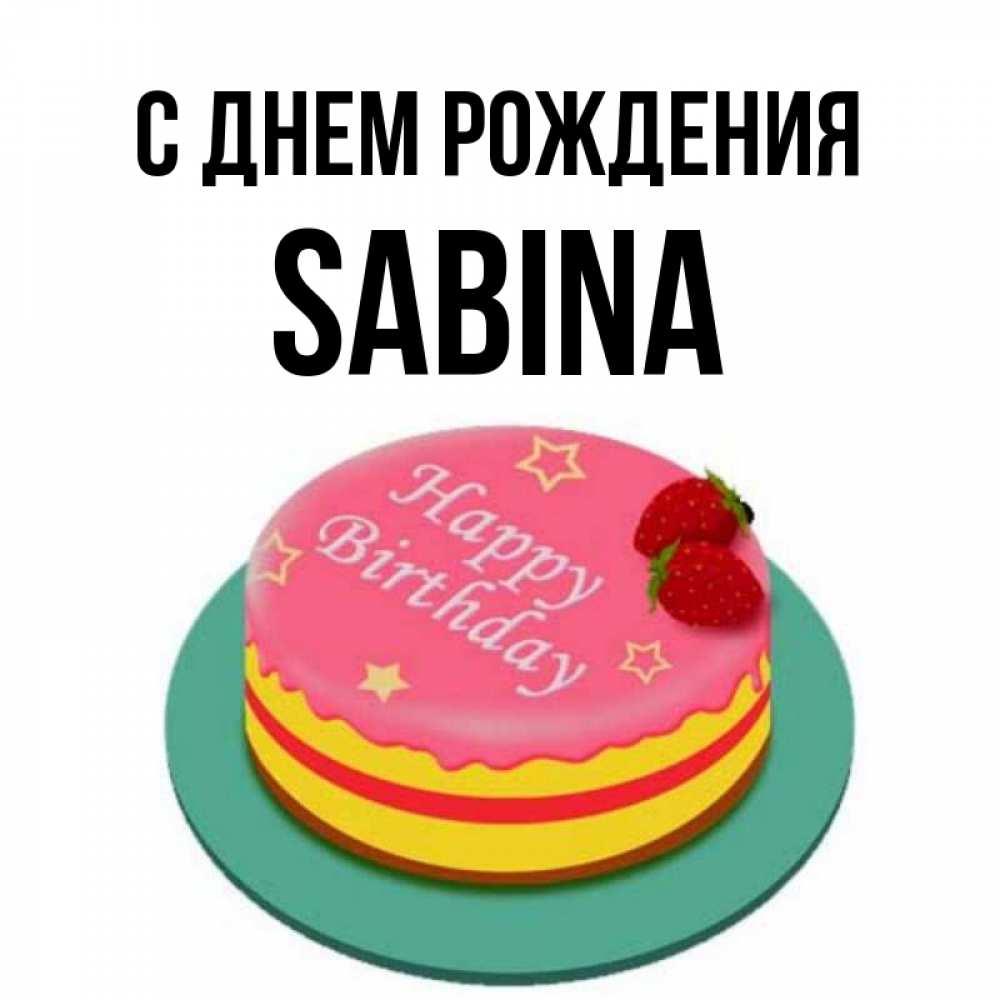 Открытки с днем рождения для сабины