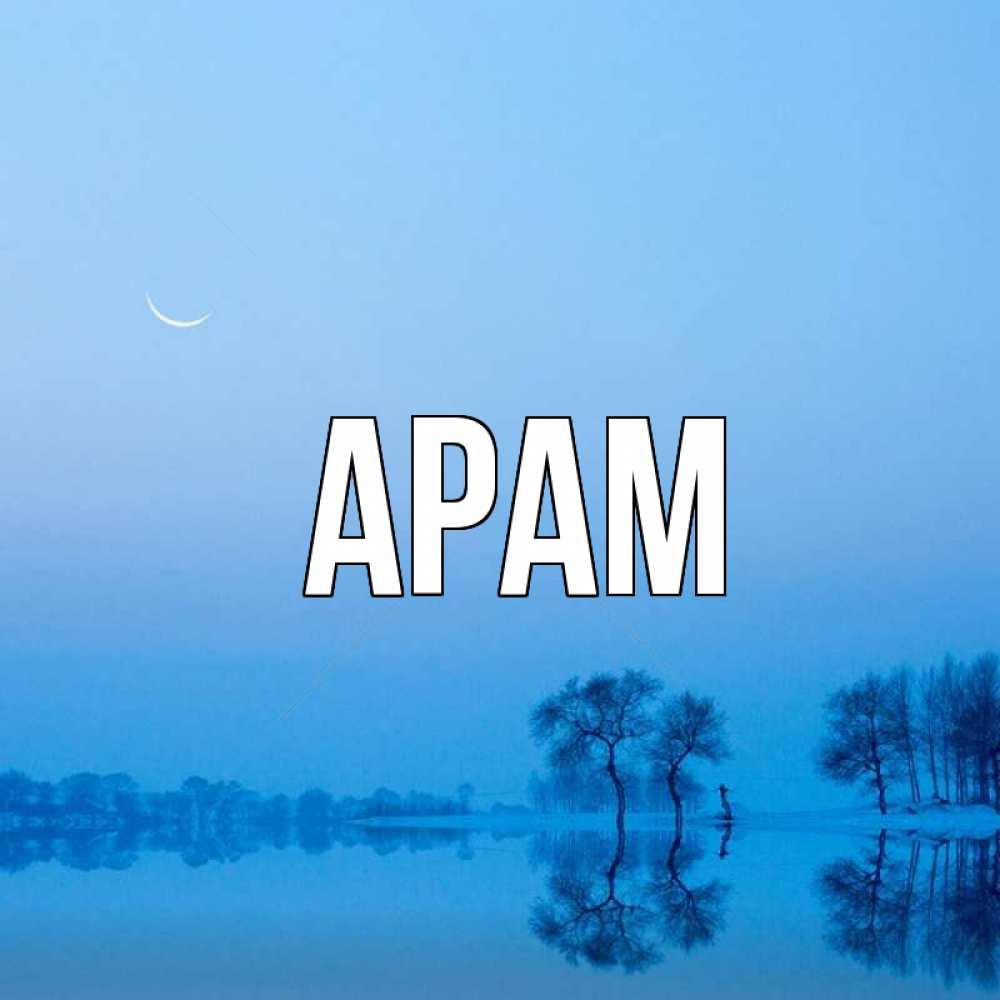 привлекательность открытка с именем арам айя-напа