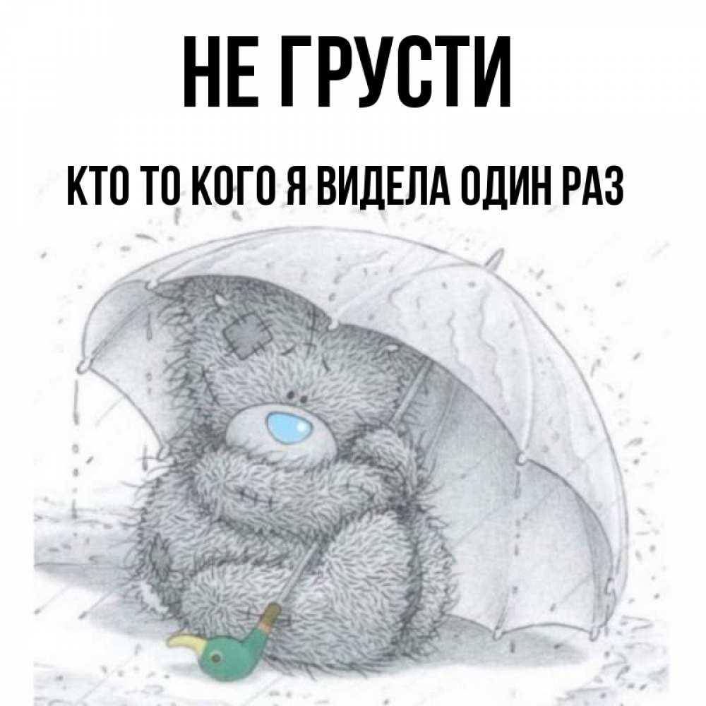 Картинка для тех кто грустит
