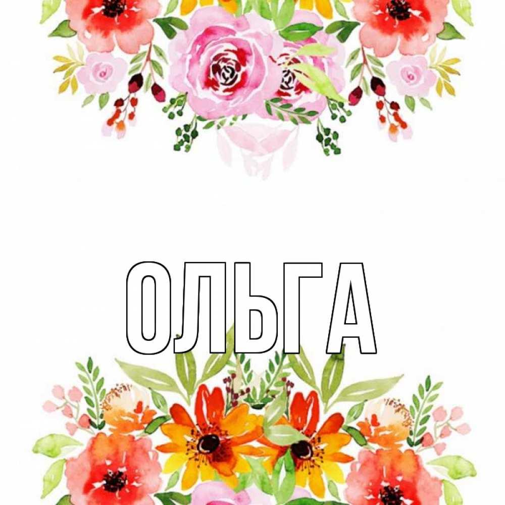 произошло картинки с именем ольга цветы открывал