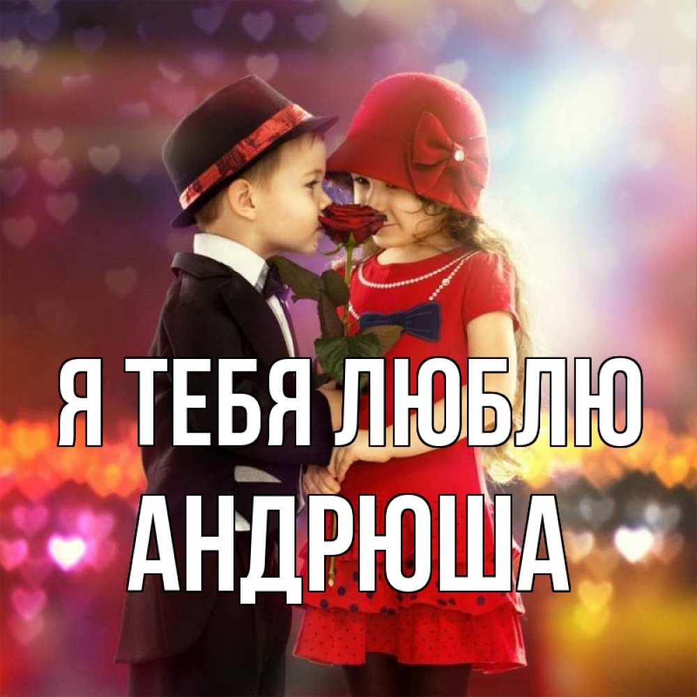 Открытки андрюша я тебя люблю