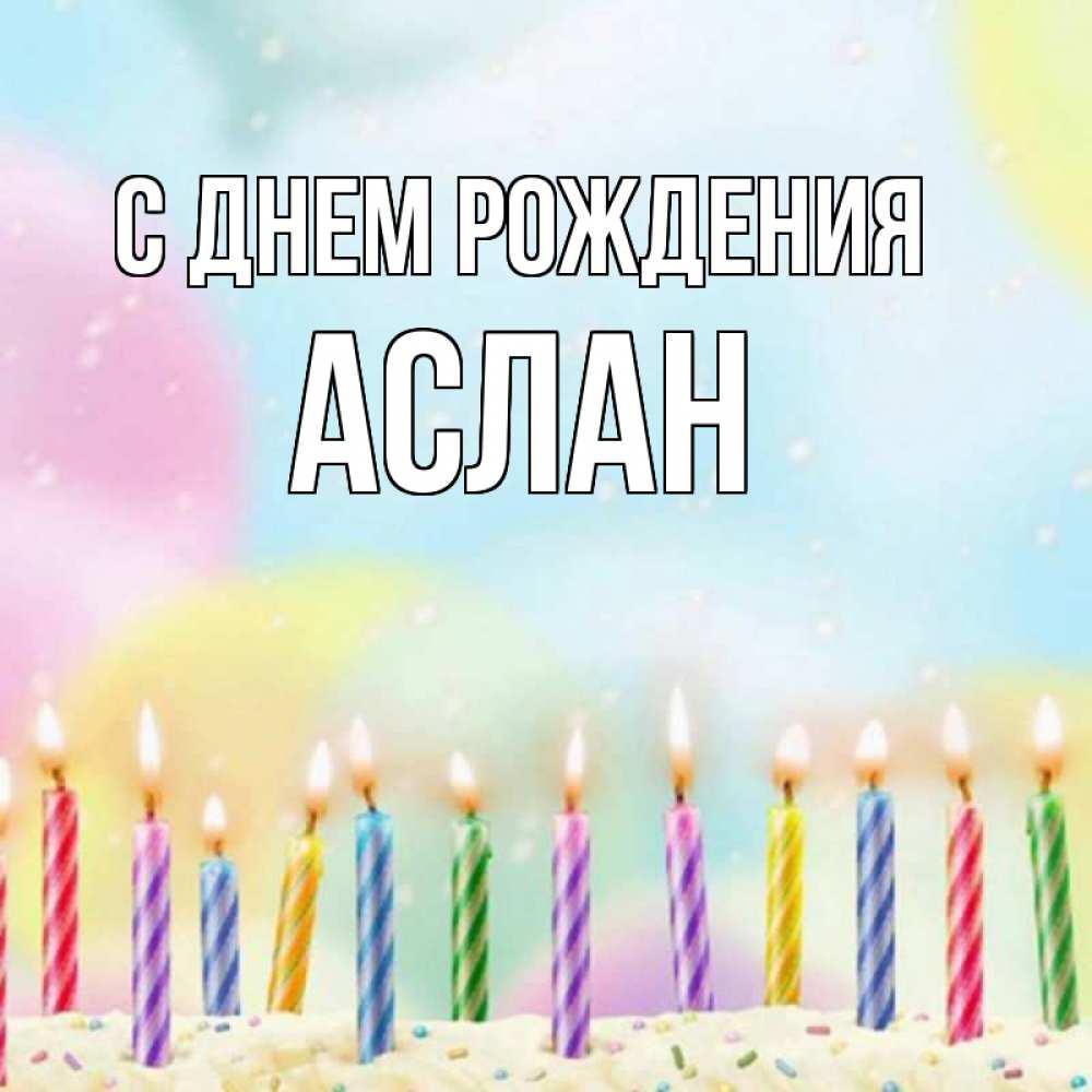 вообще поздравления с днем рождения аслану крыша может быть