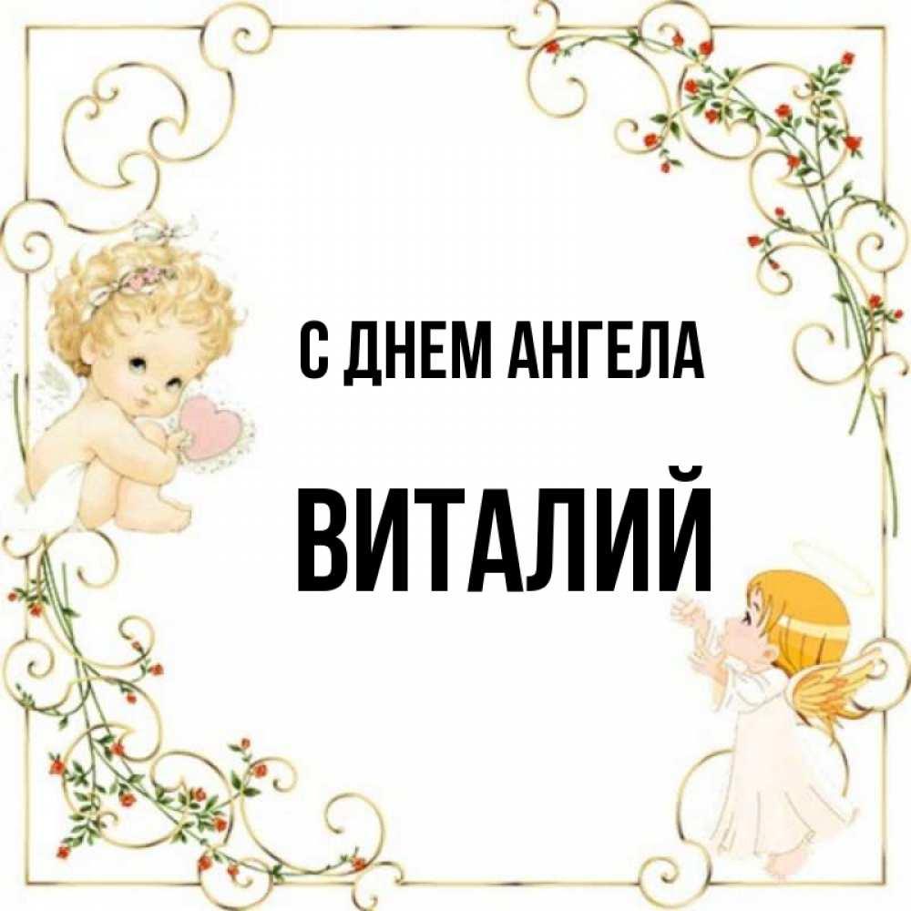 стоит мужские имена виталий на картинках куйбышевского авиационного
