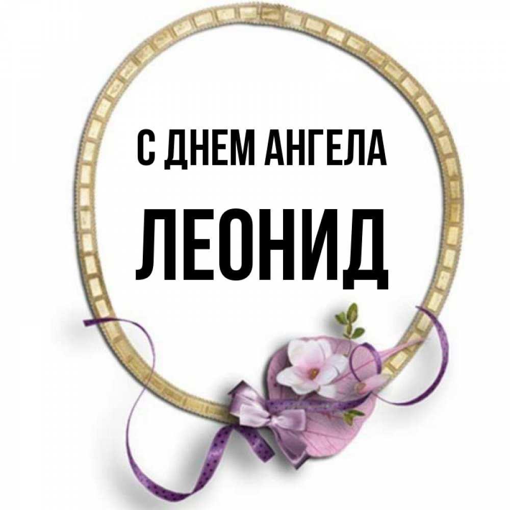 открытка с днем имени леонид золотой кант