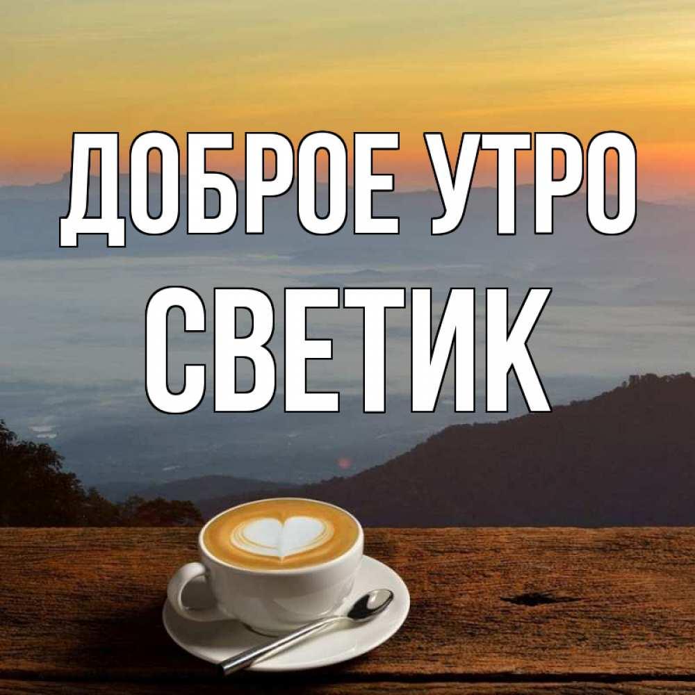 светик доброе утро фото работа