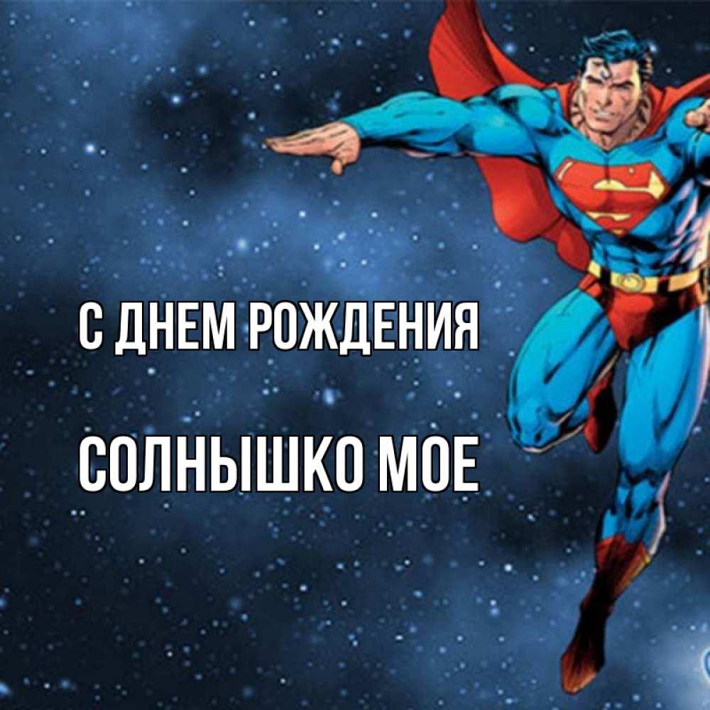 супермен поздравления стихи вас должна нарисоваться