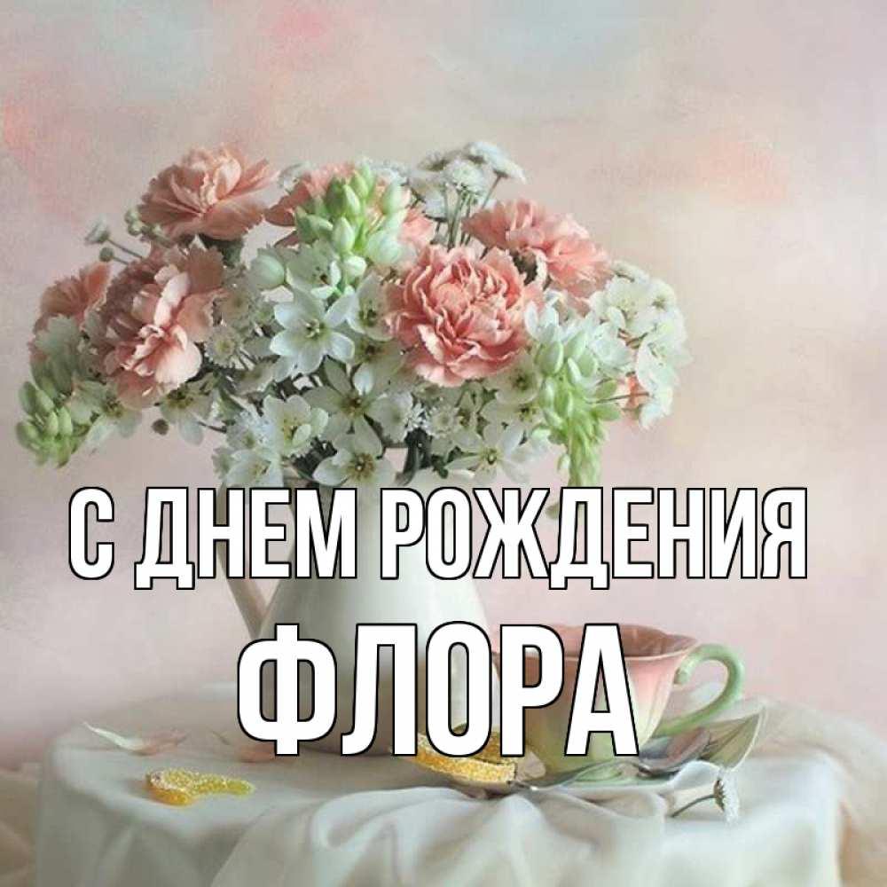 С днем рождения флора открытка
