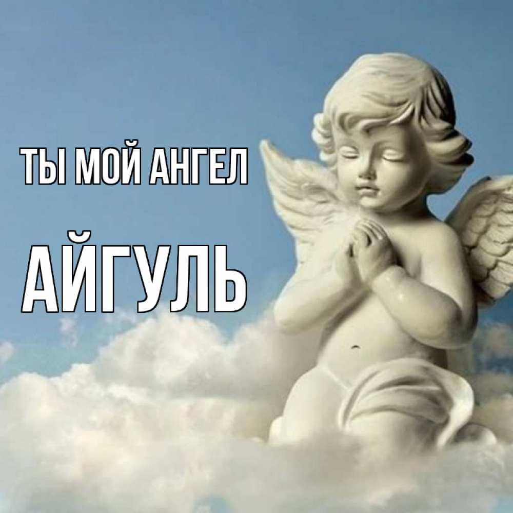 Фанат, картинки с добрым утром ангелочек
