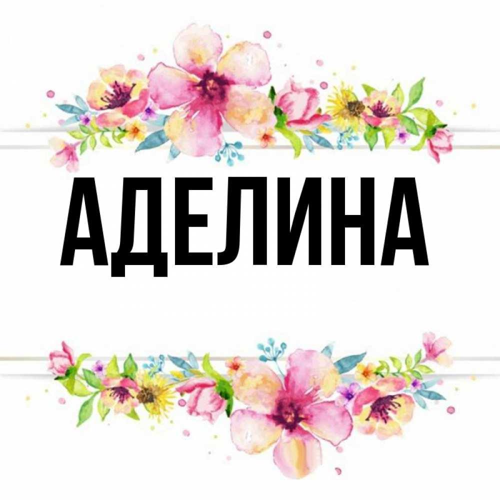 Веселые, картинки с именем аделина с цветами