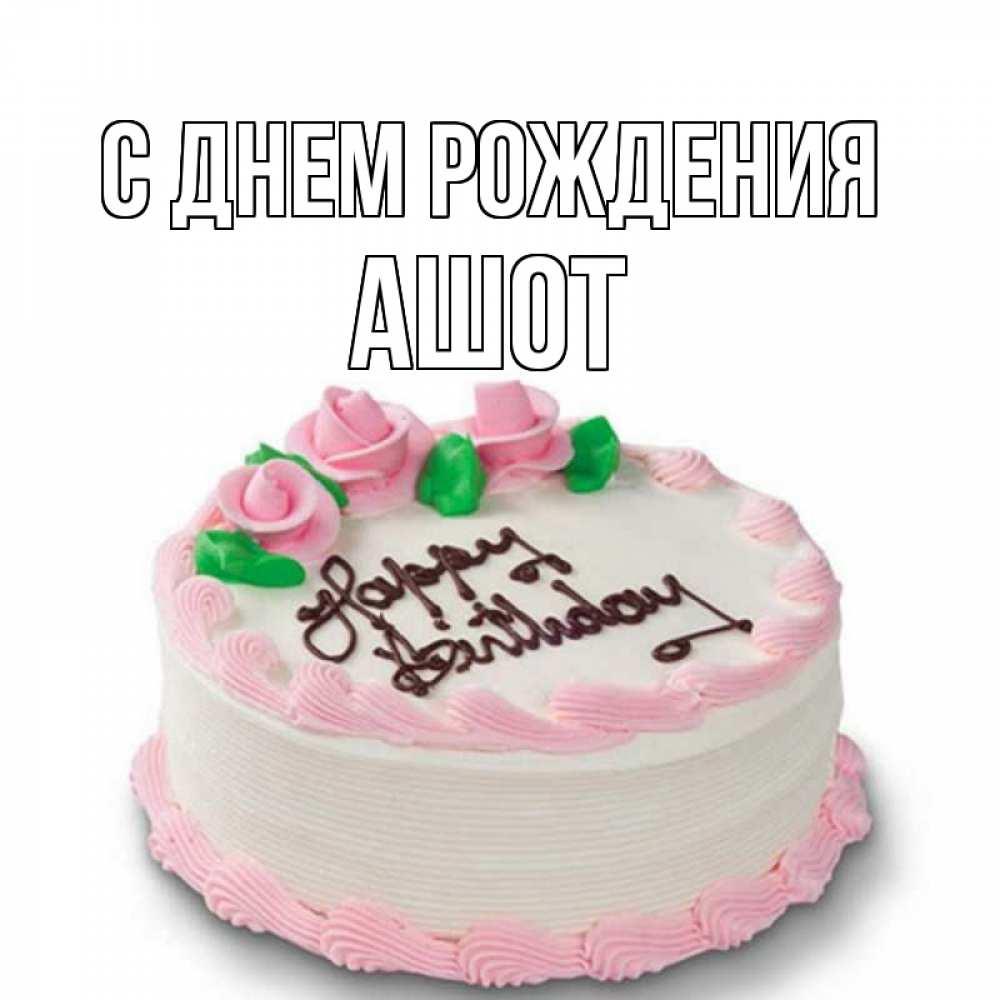 Поздравление на день рождение ашоту