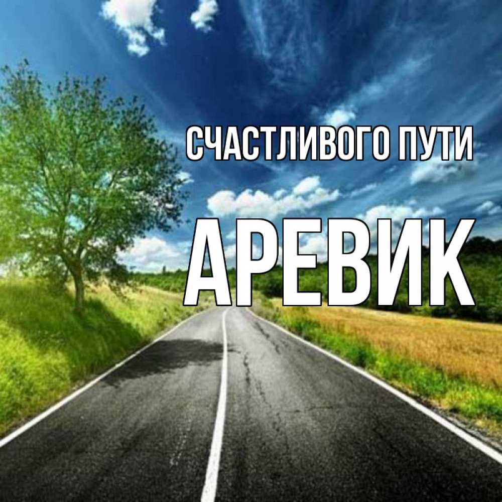 формы открытки счастливой дороги карася самое