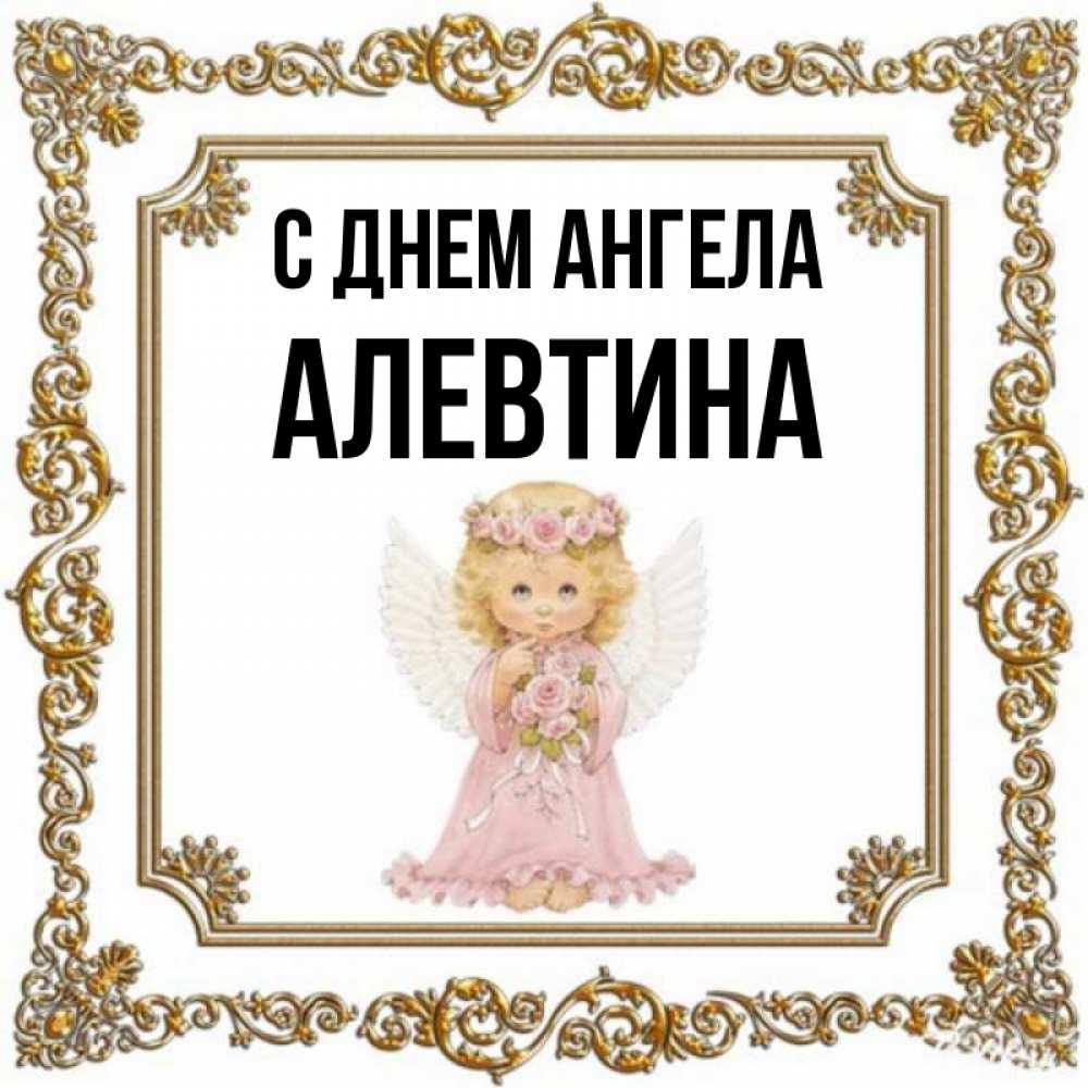 открытка день имени алевтина фото самые