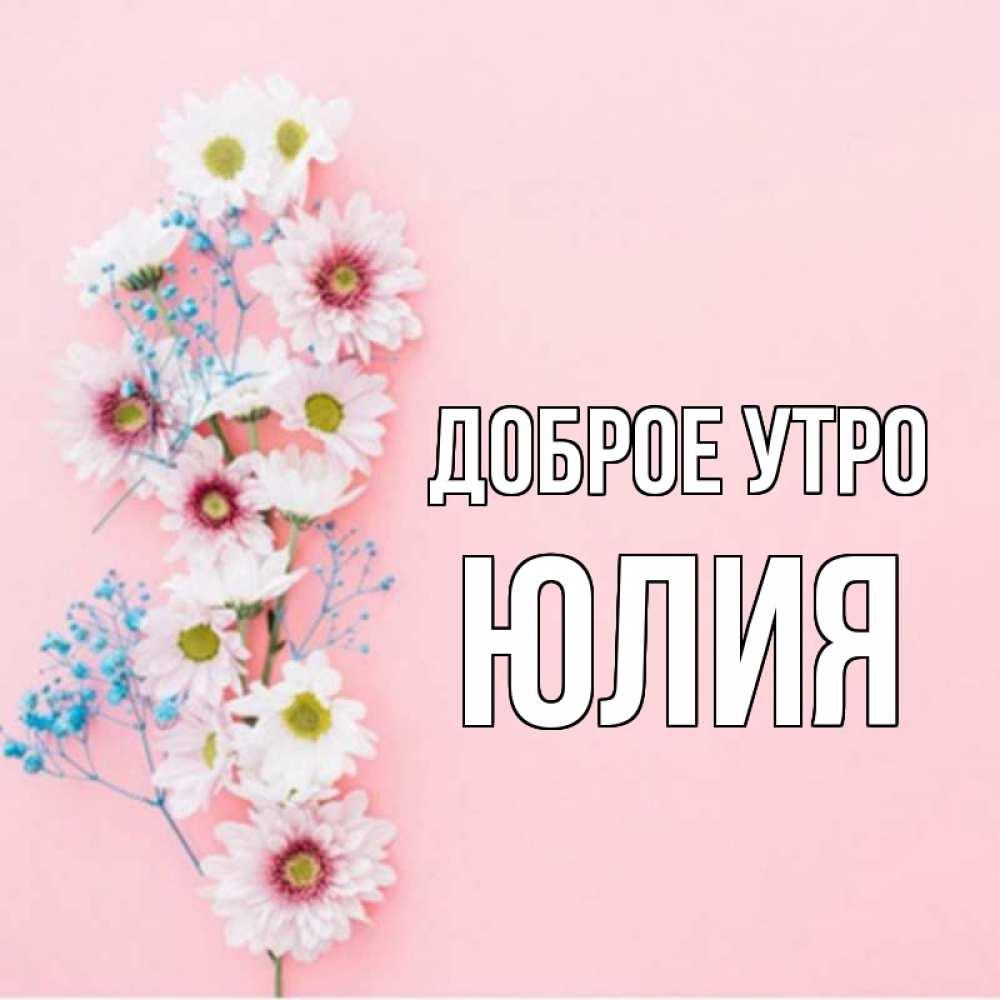 Открытки с именами девушек юля, открытка летием дочери