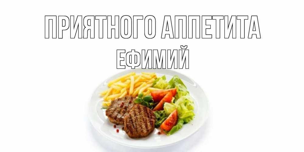Открытка на каждый день с именем, Ефимий Приятного аппетита стейк,картошка фри, салат Прикольная открытка с пожеланием онлайн скачать бесплатно