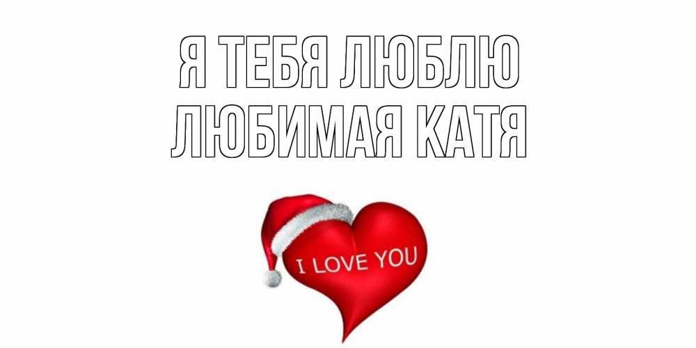 Открытки катя я тебя люблю