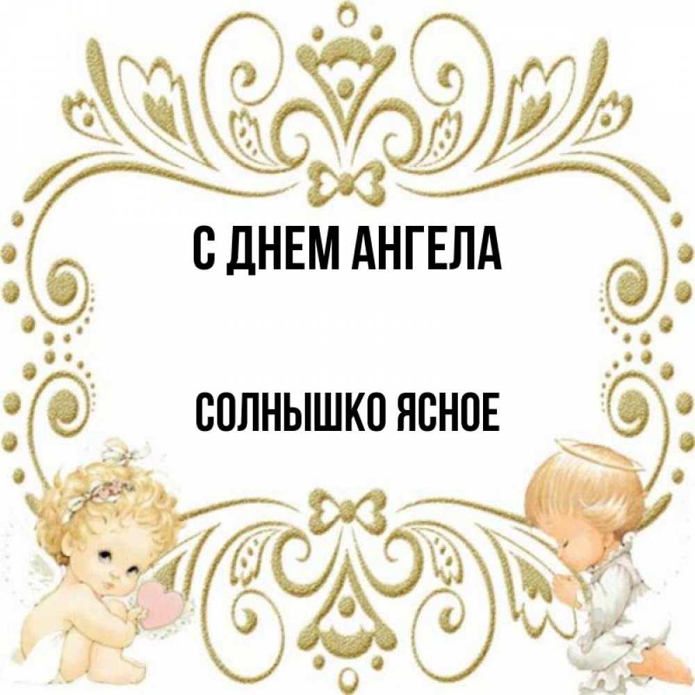 Картинках для, с днем ангела виталия открытки