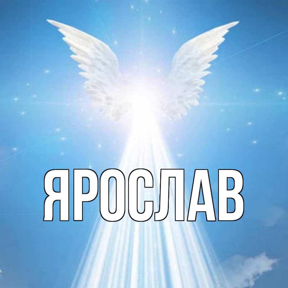 Открытка с именем ярослав