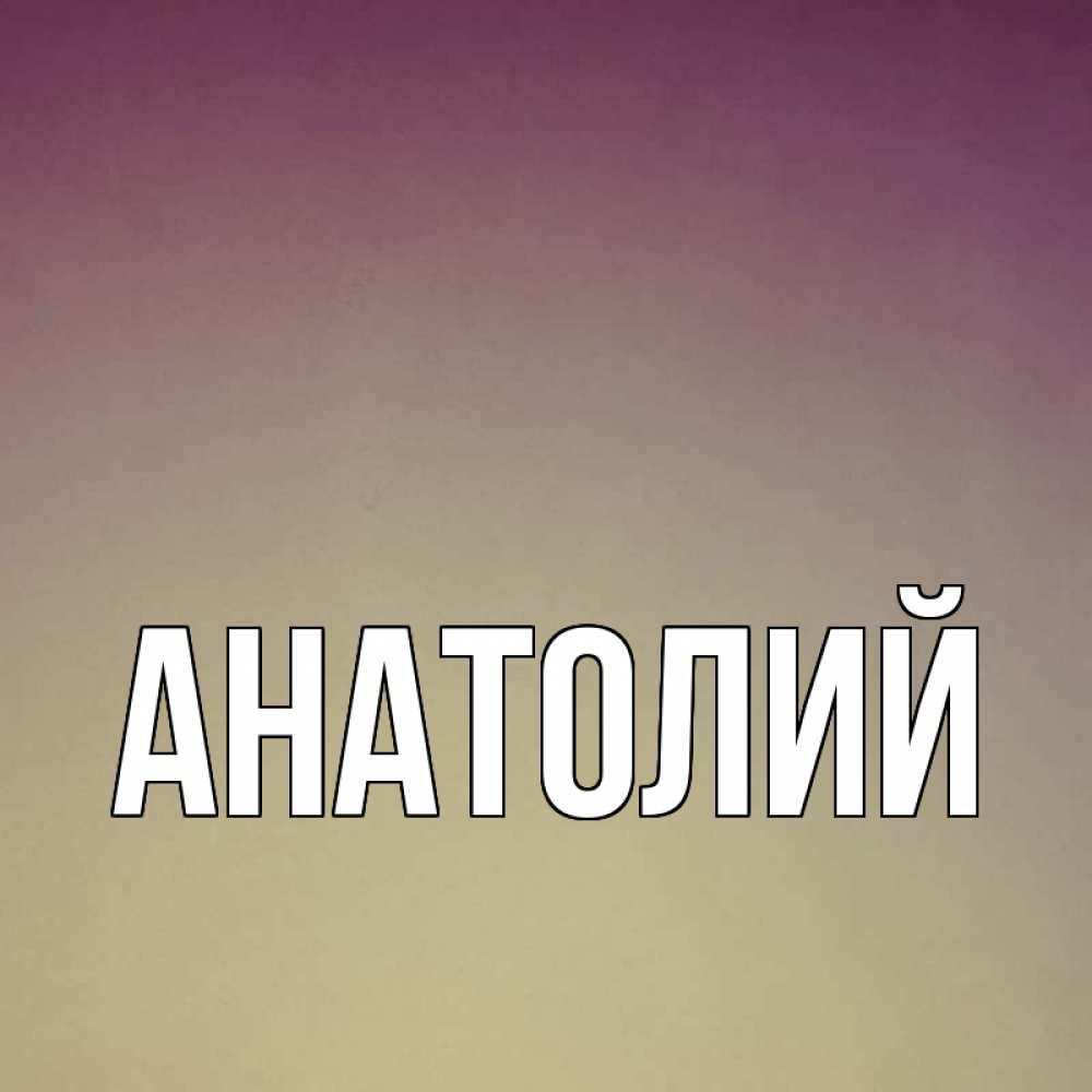 Открытка с именем анатолий, открыток открытки директору