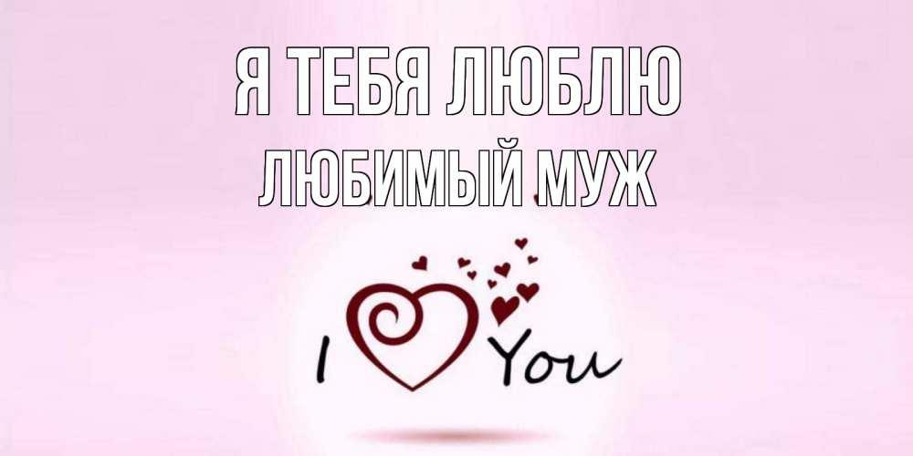 современные поздравления я тебя люблю