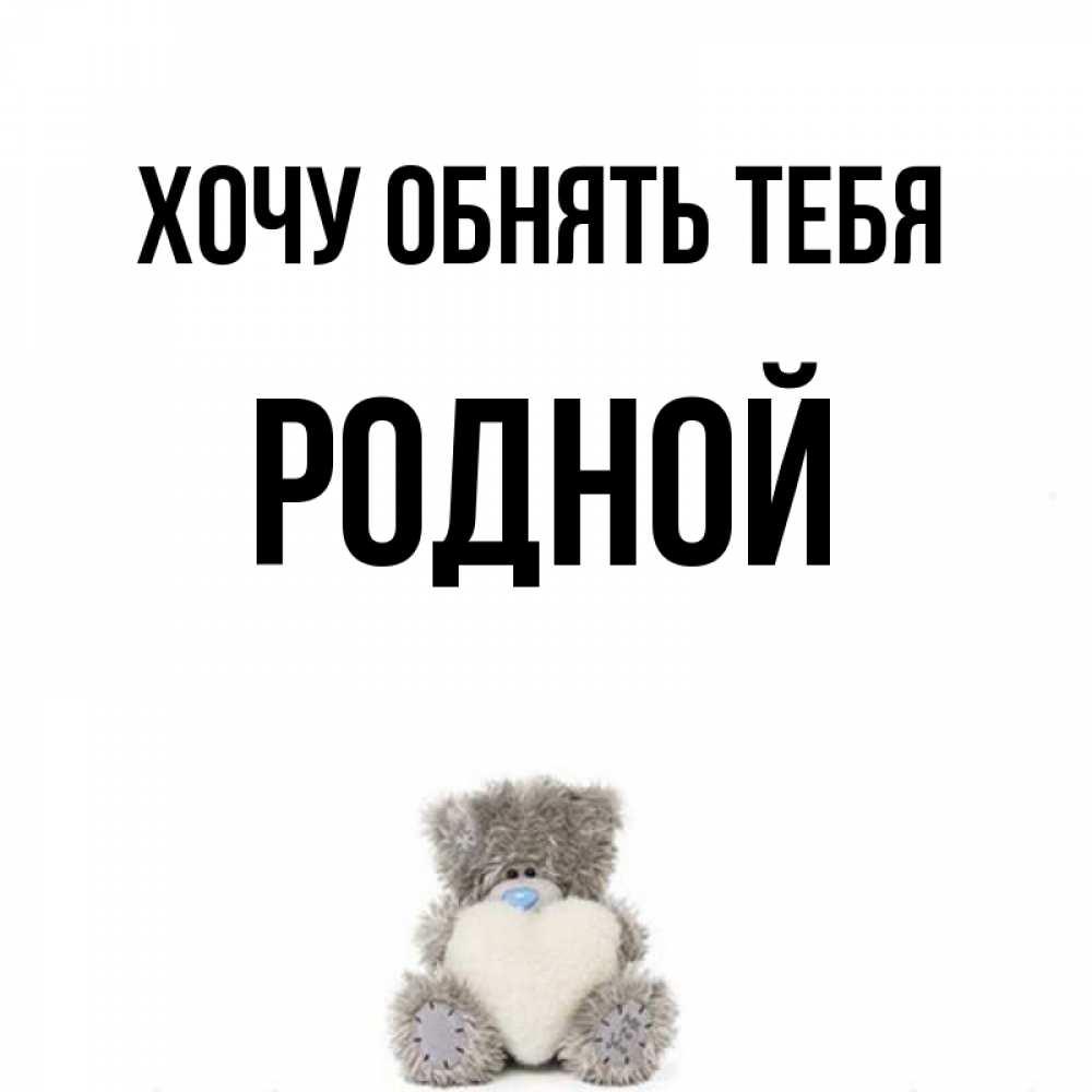 Любимый хочу обнять открытка