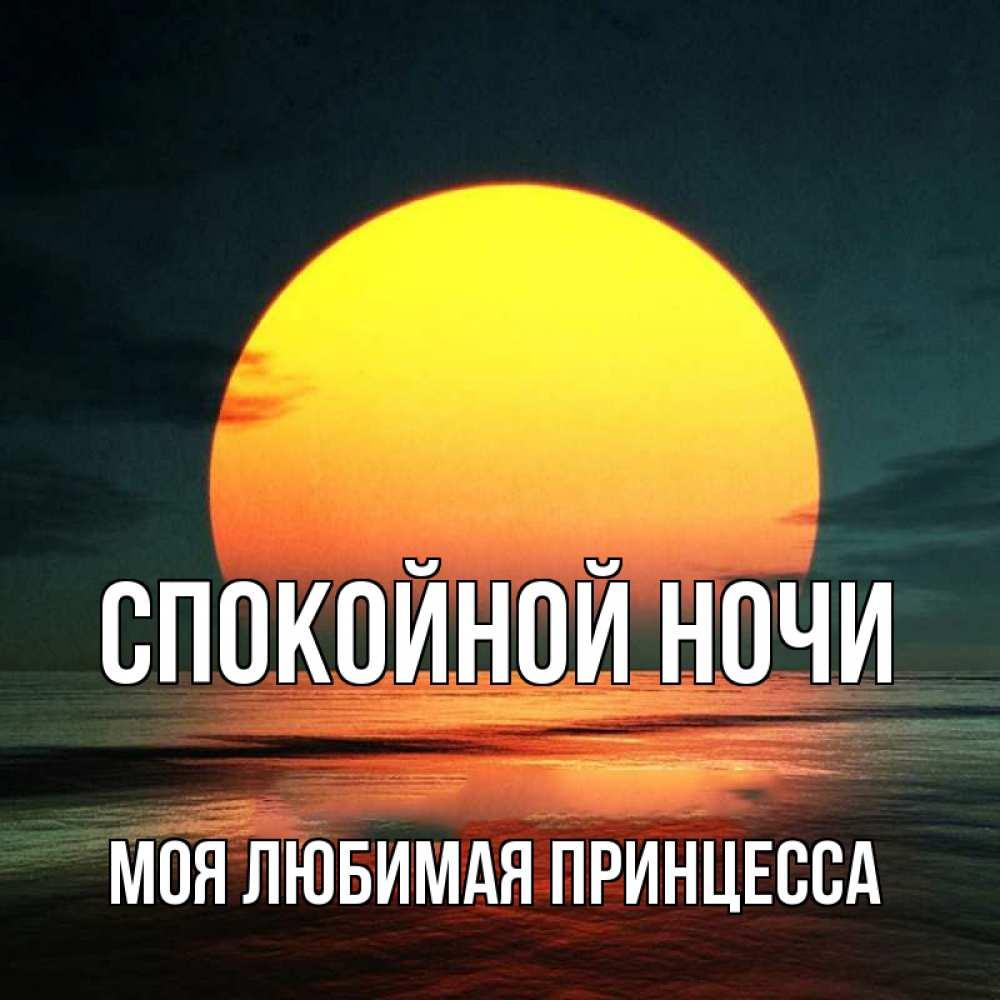 Счастье мое спокойной ночи картинки я тебя люблю