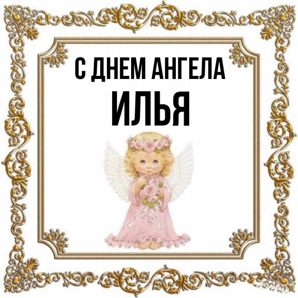 Открытки ребенку с днем ангела ильи