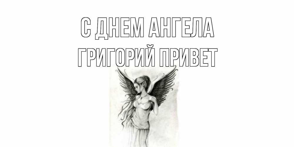 День ангела григорий открытка