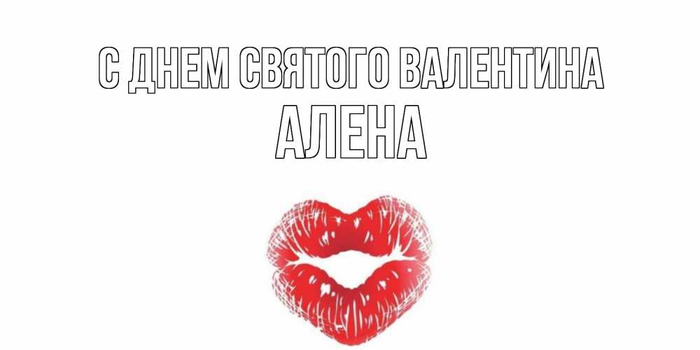 Картинка поцелуй алена