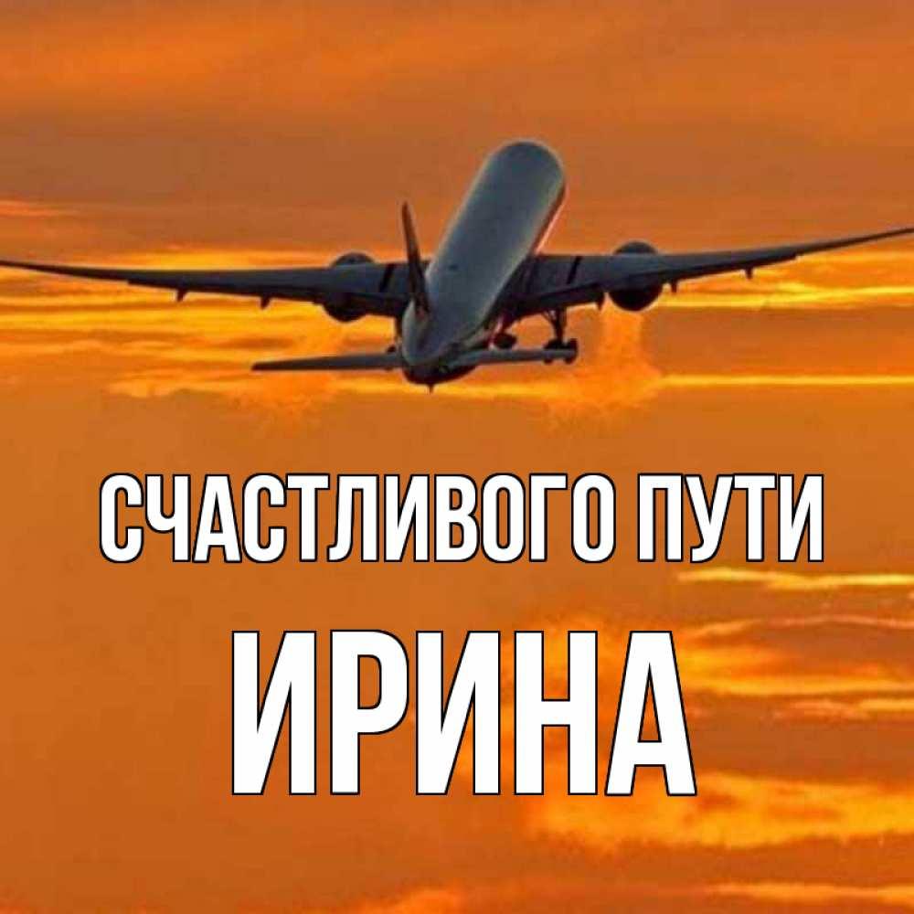 Картинка счастливого пути самолет, сделать картинку надписи