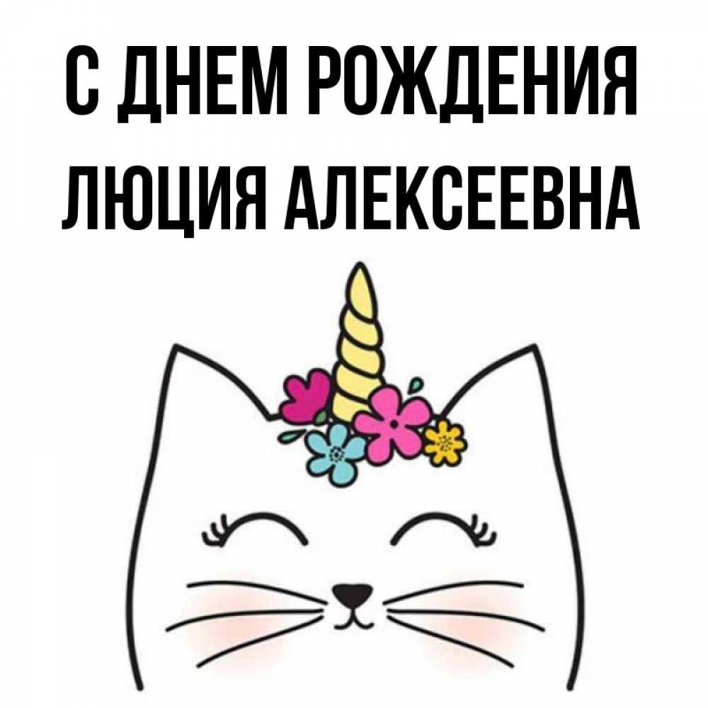 открытки гифки с днем рождения люция только этот дом