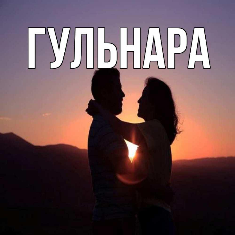 Красивые фото с именем гульнара открытки