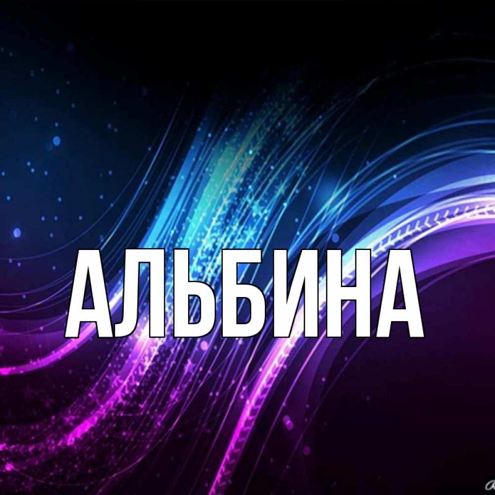 Картинка имени альбина