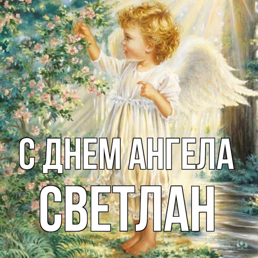 Открытка для светланы с днем ангела, для изготовления открытки