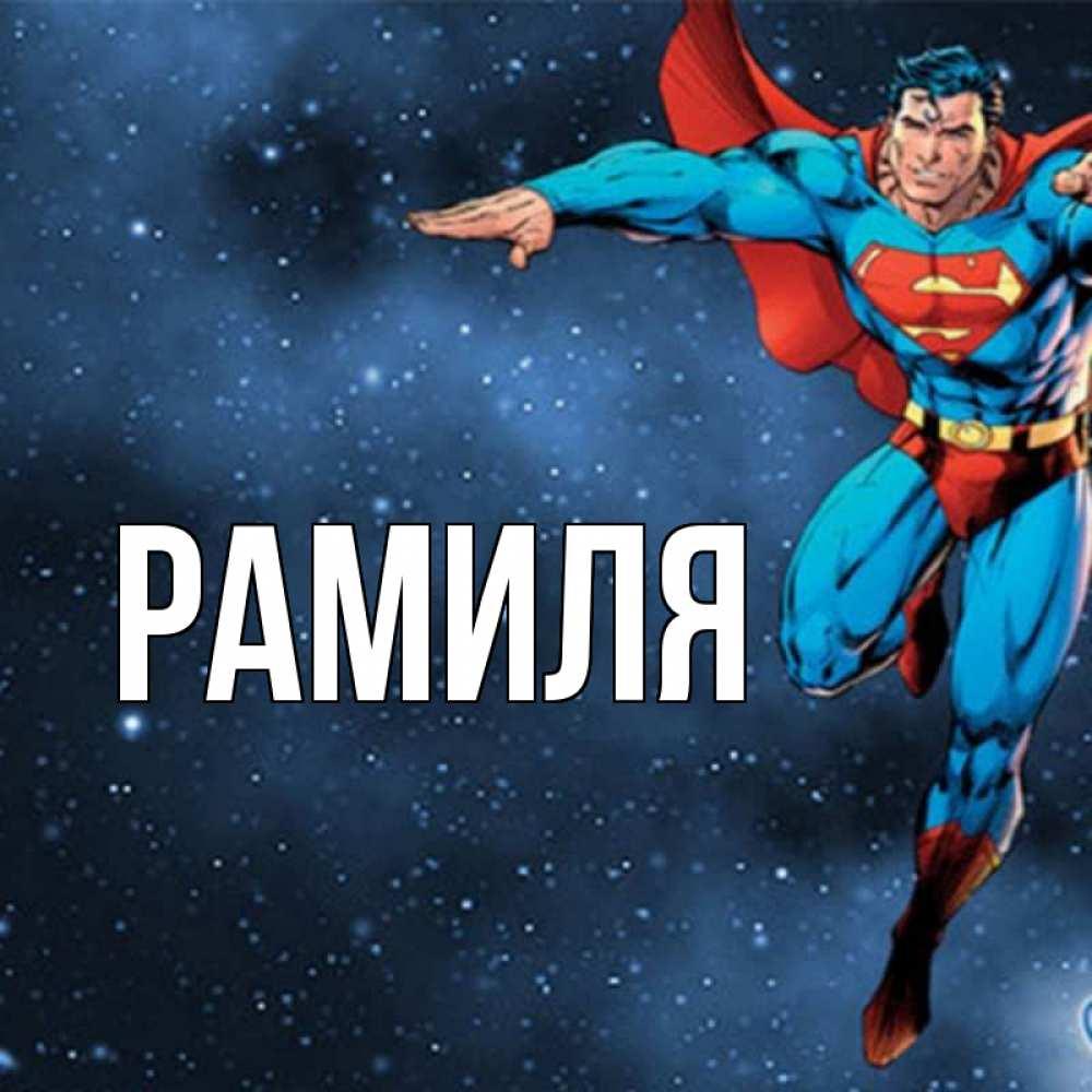 Супермен поздравления стихи