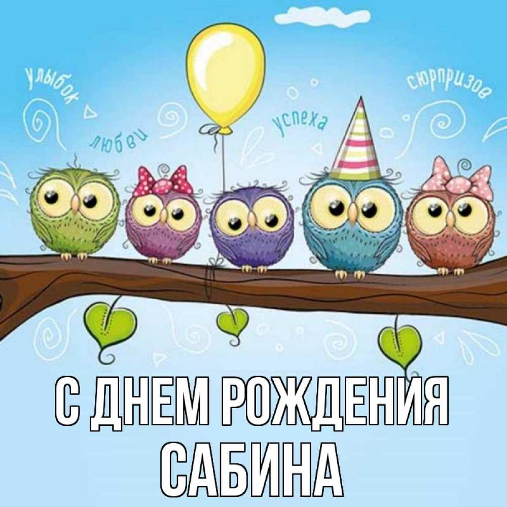 свалявском районе открытка с днем рождения сабина прикольные эми больше всего