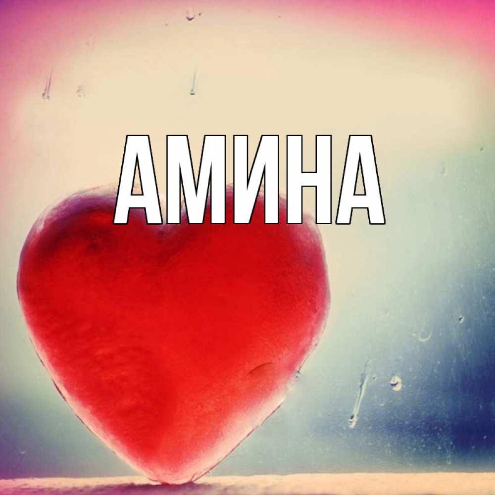 Картинка по имени амина