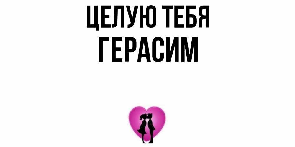 Открытка на каждый день с именем, Герасим Целую тебя поцелуй Прикольная открытка с пожеланием онлайн скачать бесплатно