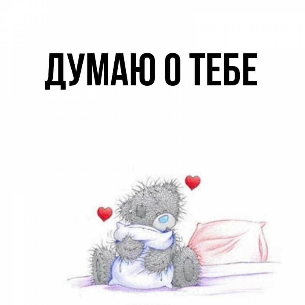 Открытка на каждый день с именем, выберите-имя Думаю о тебе мишка на кровати Прикольная открытка с пожеланием онлайн скачать бесплатно