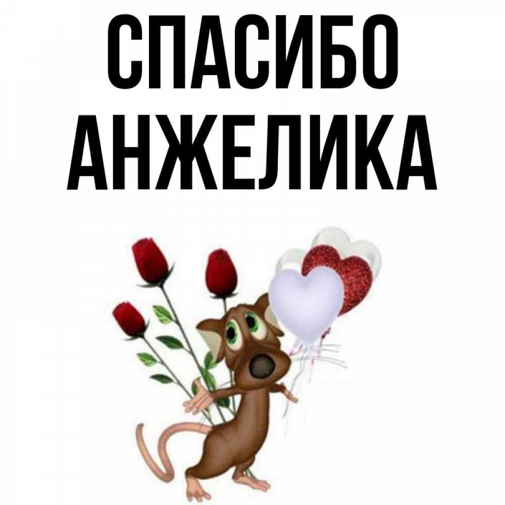 Надписью, открытка анжелики