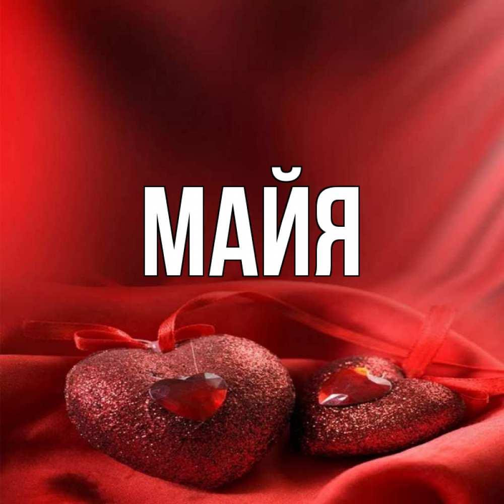 открытки с именем майя красивые комментариях