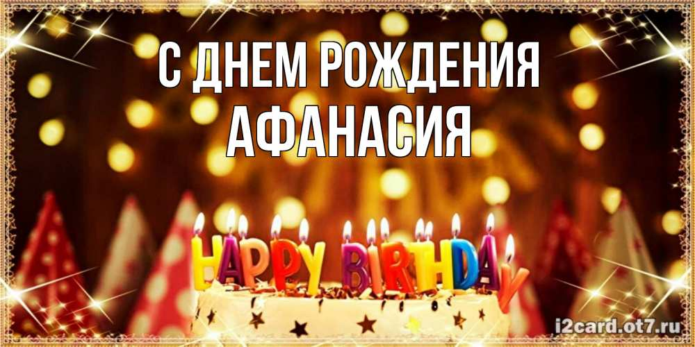 Открытка на каждый день с именем, Афанасия С днем рождения торт и надпись свечками на английском happy birthday Прикольная открытка с пожеланием онлайн скачать бесплатно