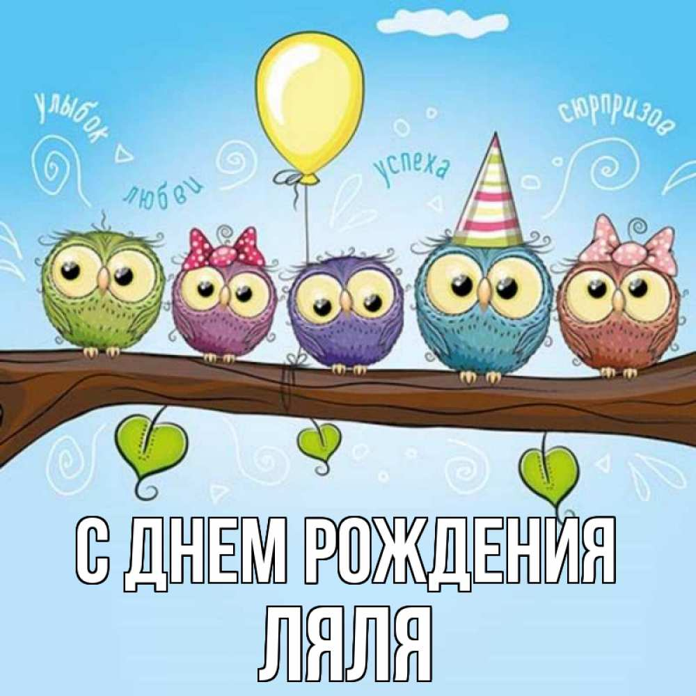 С днем рождения ляля открытки красивые