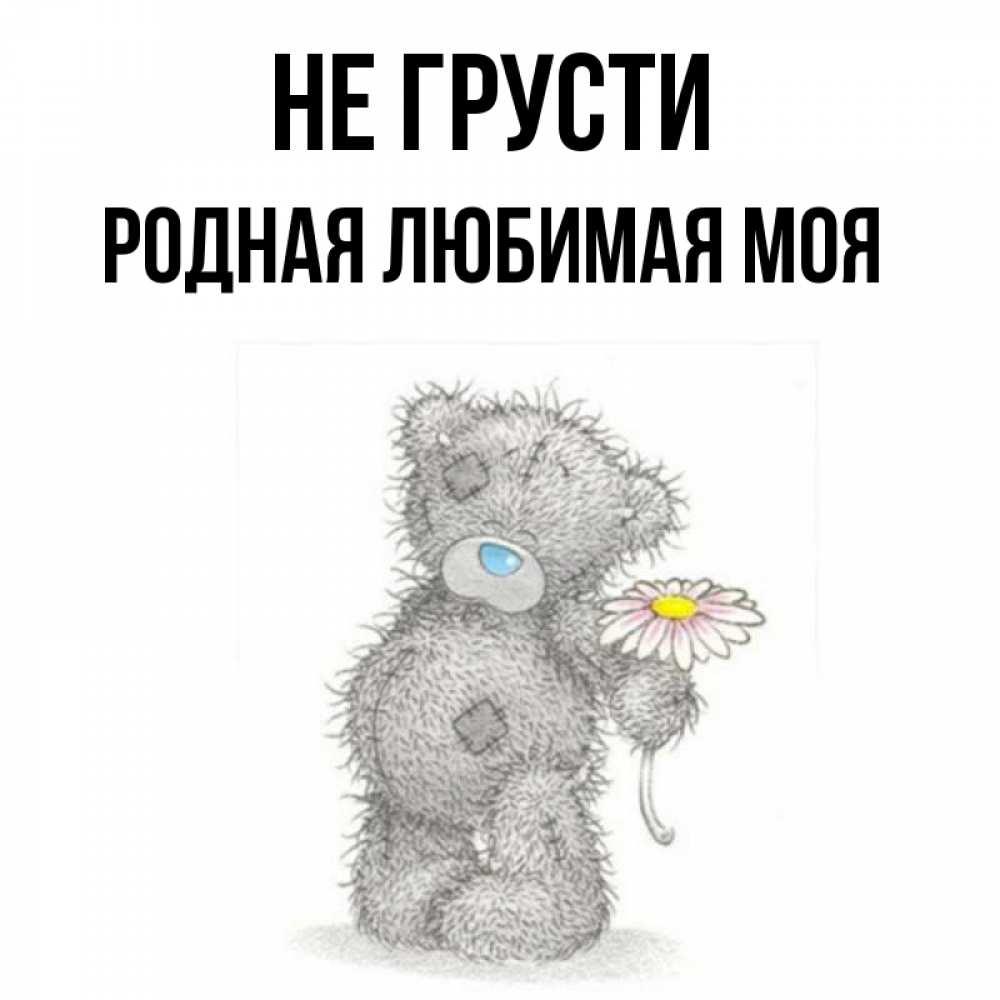 берриман картинки медвежат не грусти даже
