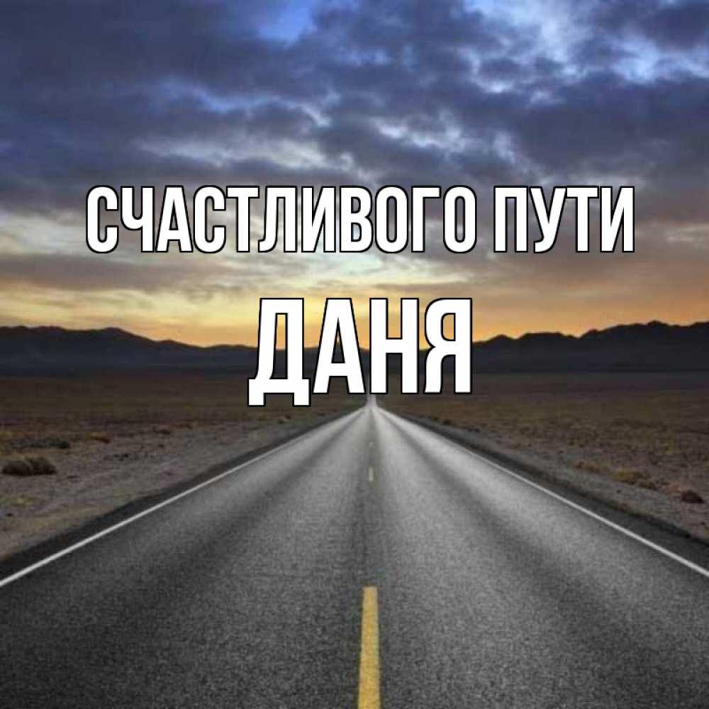 Картинки счастливого пути на дорогах