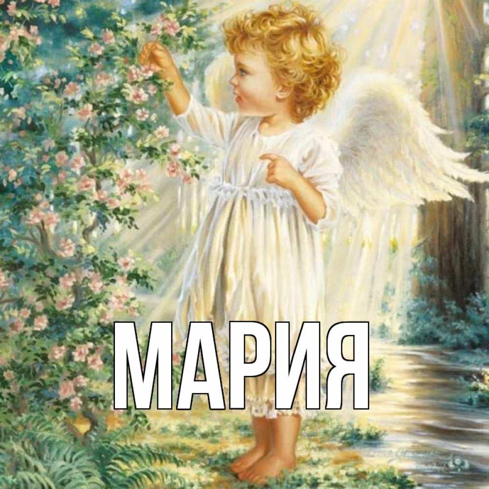 Мария открытки с любовью, сам открытка