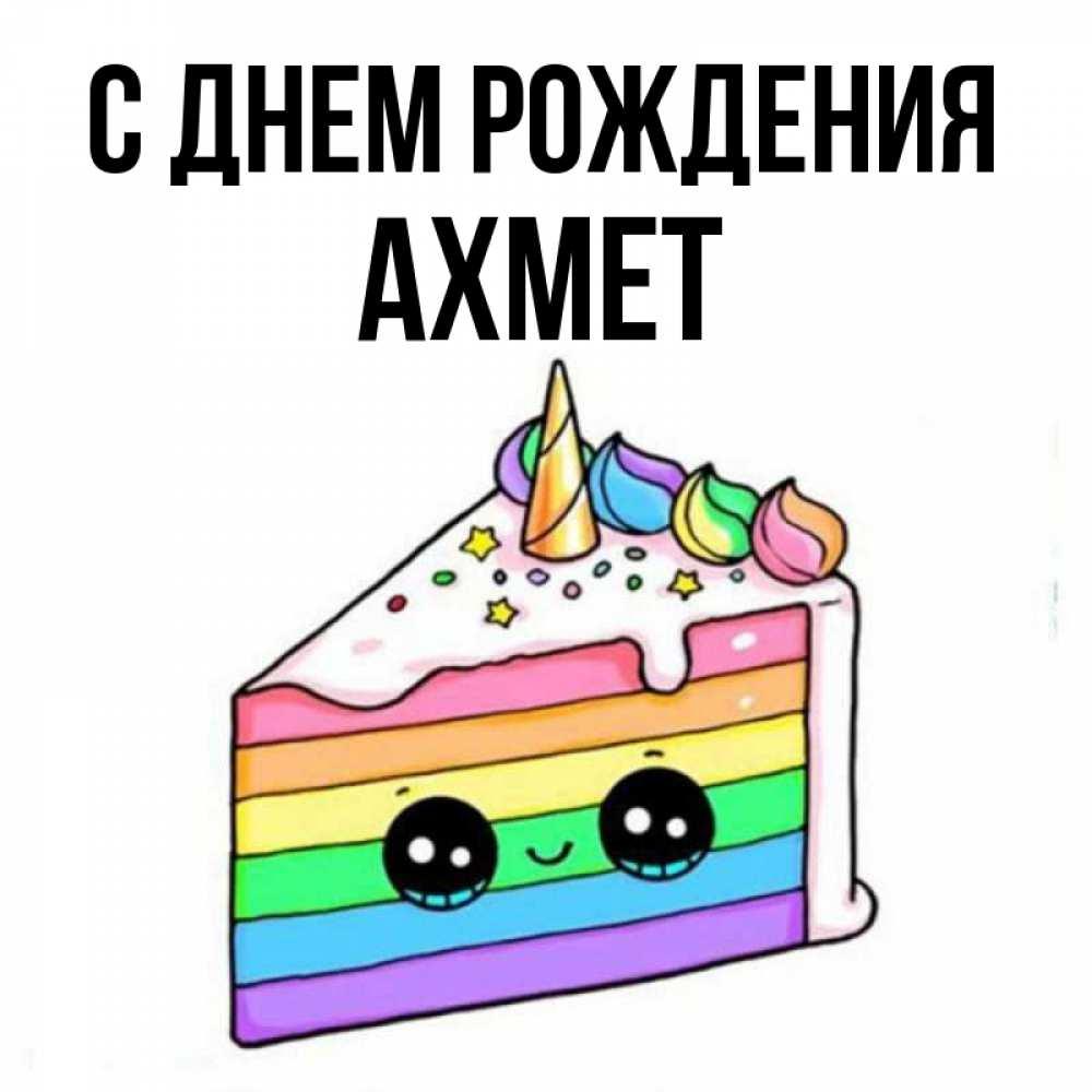 С днем рождения ахмет [PUNIQRANDLINE-(au-dating-names.txt) 32
