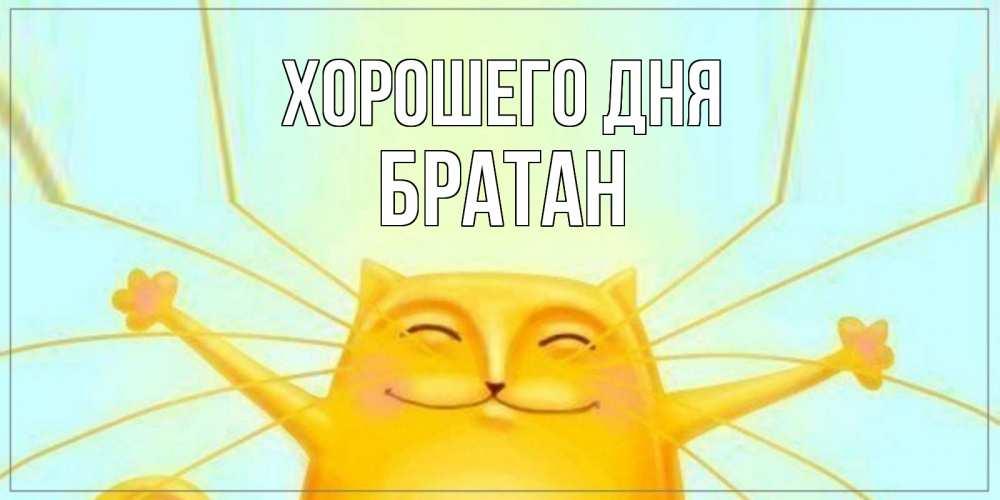 Открытка на каждый день с именем, Братан Хорошего дня обнимашки Прикольная открытка с пожеланием онлайн скачать бесплатно