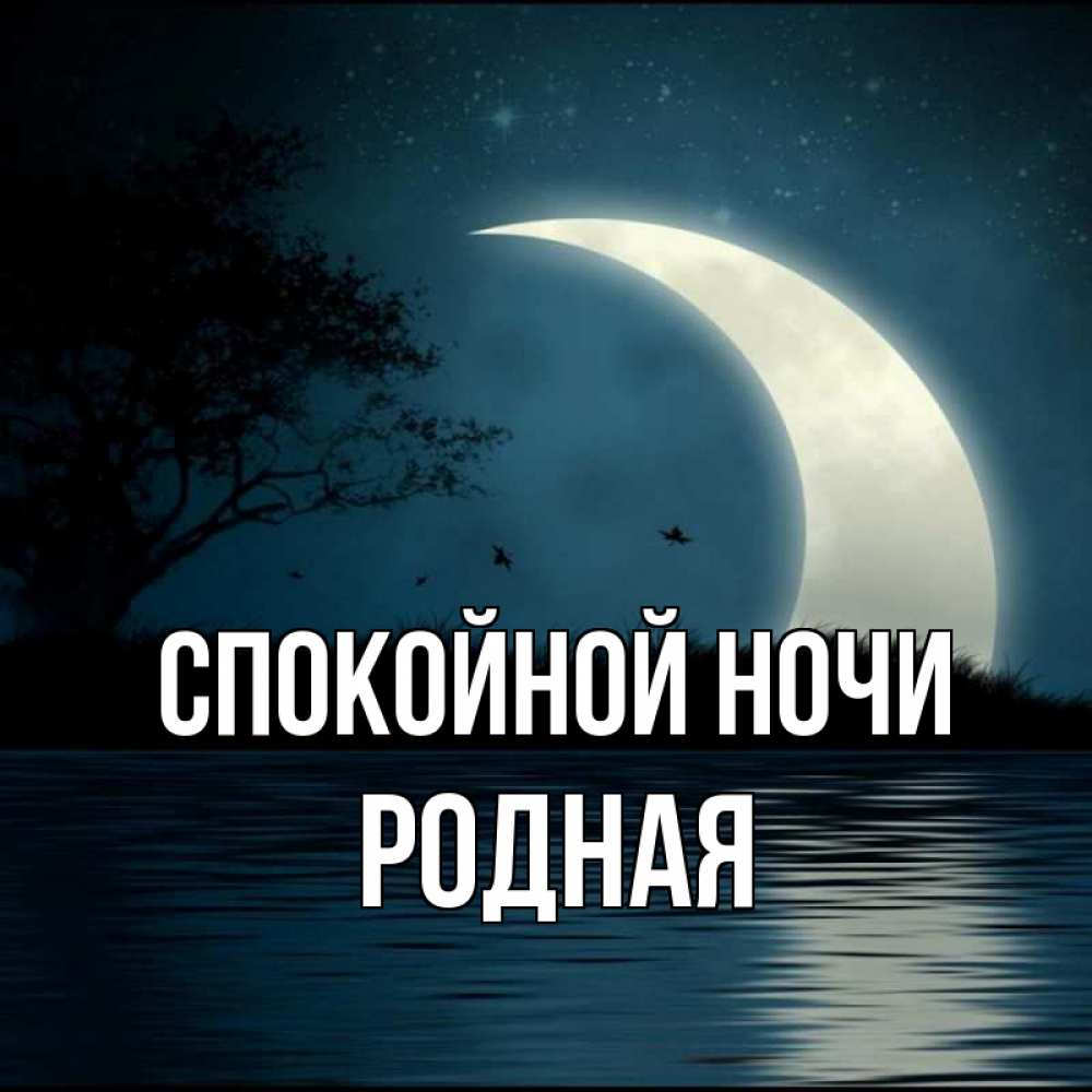 Спокойной ночи родная картинки красивые, для