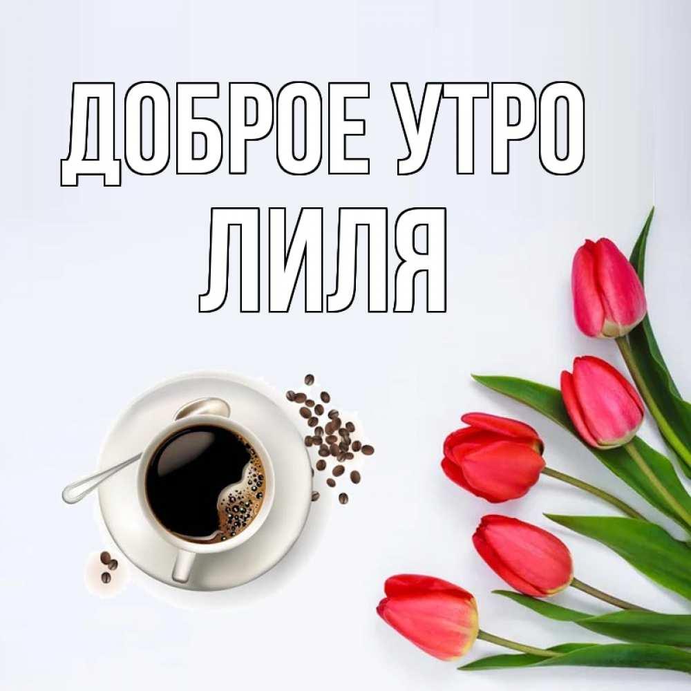 Яндекс открытки с именами доброе утро, солнце открытки девушке